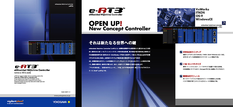 e-Rt3 2.0 new products catalogue